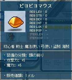 st装備5