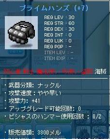 st装備2