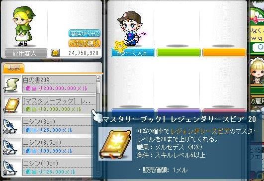 Maple120505_152219.jpg