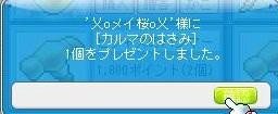 Maple120518_201131.jpg