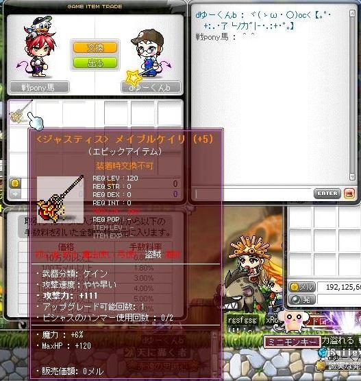 Maple120523_225450.jpg