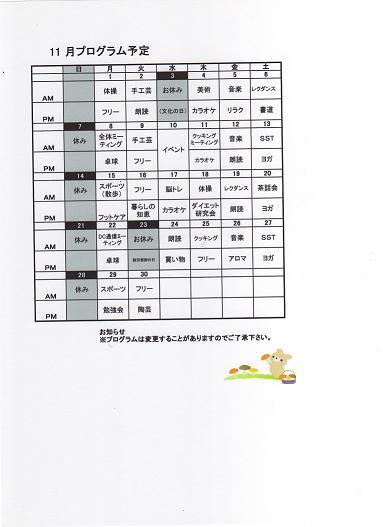 2010.11プログラム