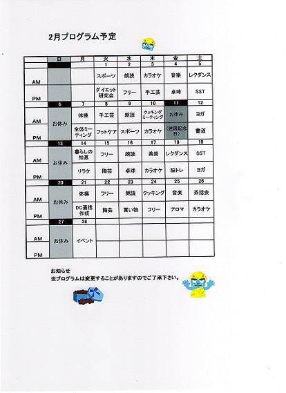 2011 2プログラム