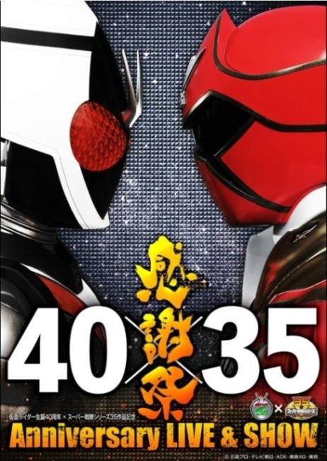 40x35感謝祭