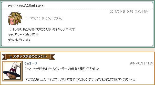 140202riki12_1