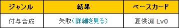 スキル付与合成結果10/5/8