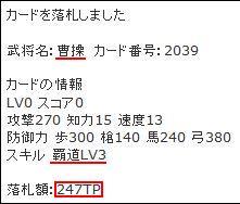 覇道曹操落札10/7/7