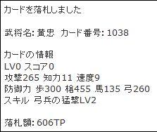 R黄忠落札額10/8/5