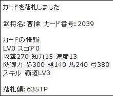 曹操落札2010/8/26