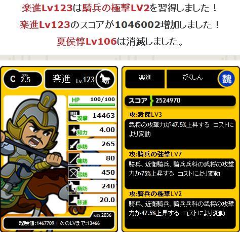 C楽進 騎兵の極撃付与成功