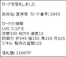R夏候惇落札2010/9/6