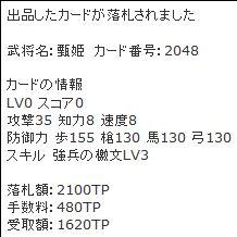 甄姫 売却2010/9/29