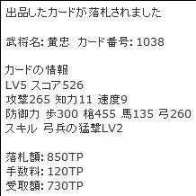 黄忠 売却2010/9/29