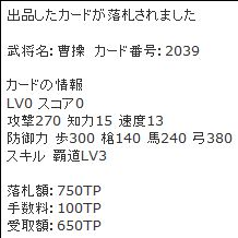 曹操 売却2010/9/29