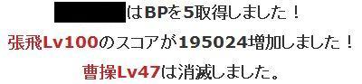 C張飛兵器の極撃再トライ結果2010/11/21