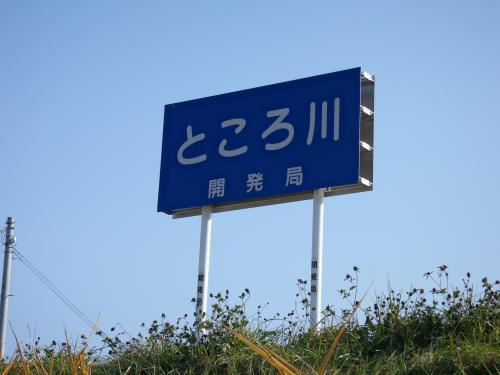 2011,11,01+tokoro+river_convert_20111103231422
