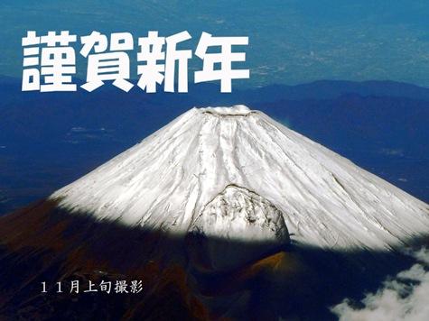 富士山 謹賀新年 小
