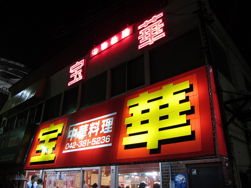 中華料理  宝華