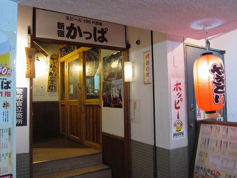 生ビール190円酒場 新宿 かっぱ
