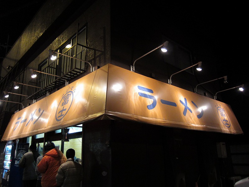 ラーメン富士丸  北浦和店