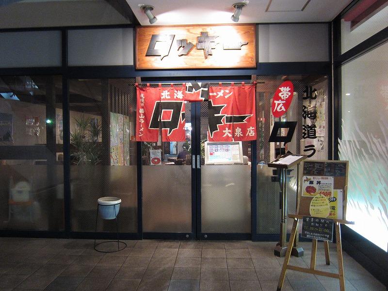 北海道ラーメン 帯広 ロッキー 大泉店