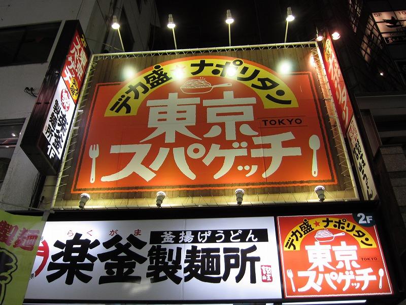 デカ盛りナポリタン  東京スパゲッチ