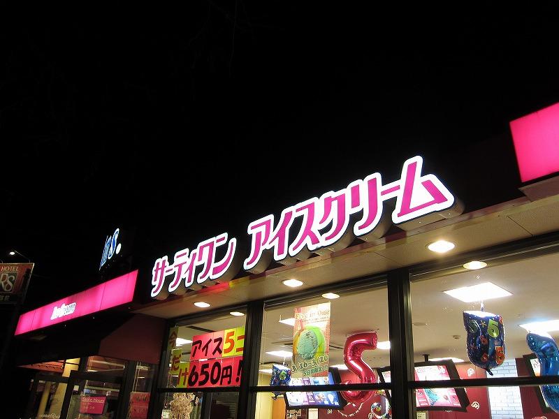サーティワン アイスクリーム 小金井貫井南町店