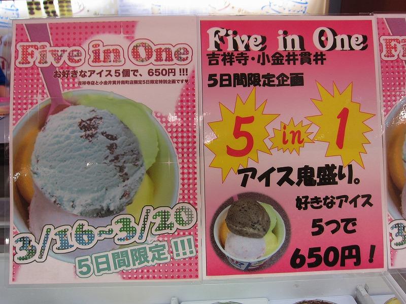 5 in 1 ¥650
