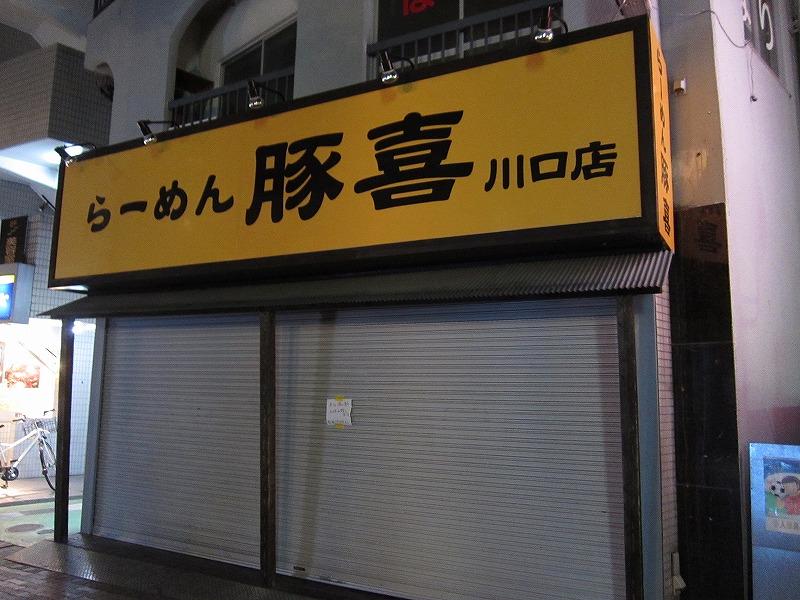 豚喜@川口 (閉店)