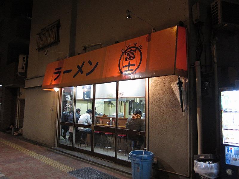 ラーメン富士丸  板橋南町店