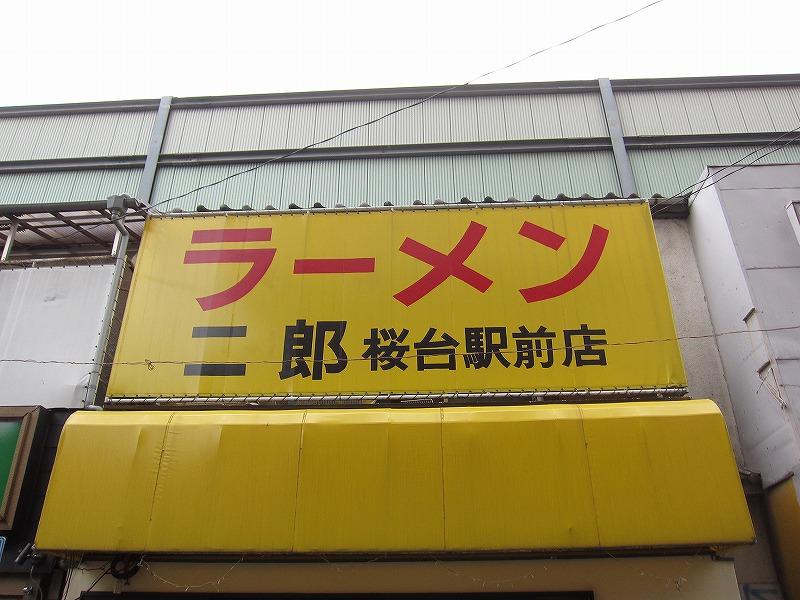 ラーメン二郎  桜台駅前店