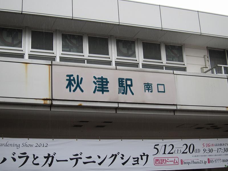 秋津駅 南口