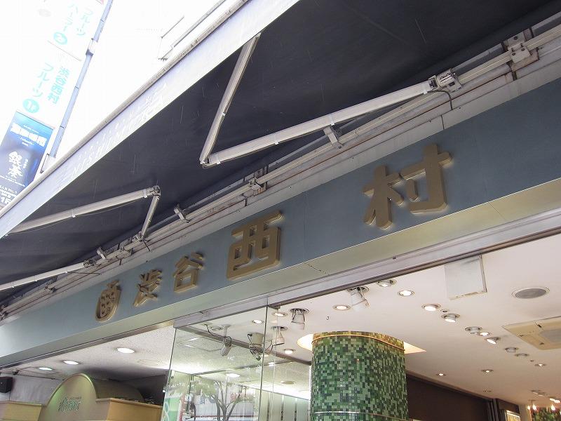 渋谷 西村