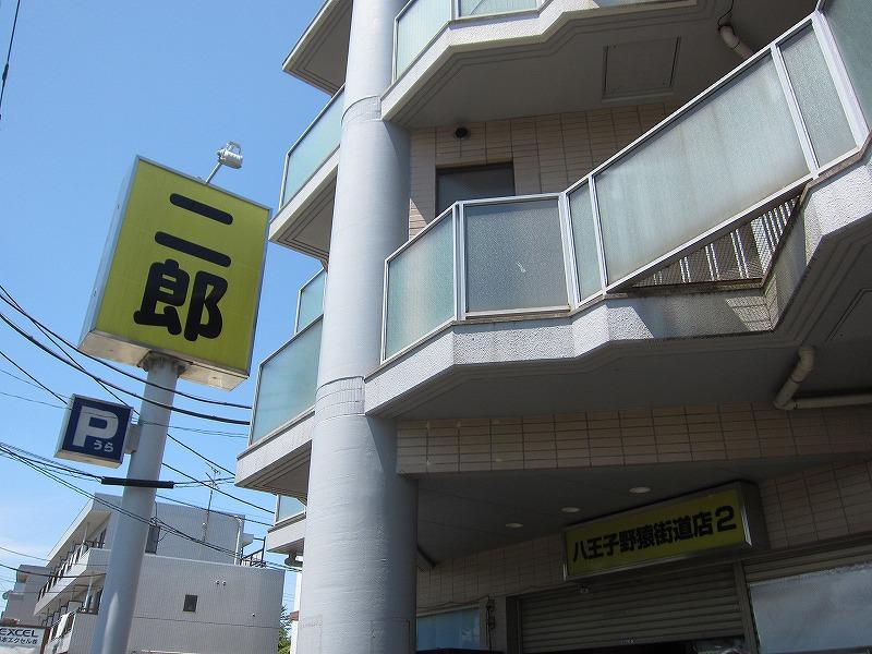 ラーメン二郎  野猿街道店2