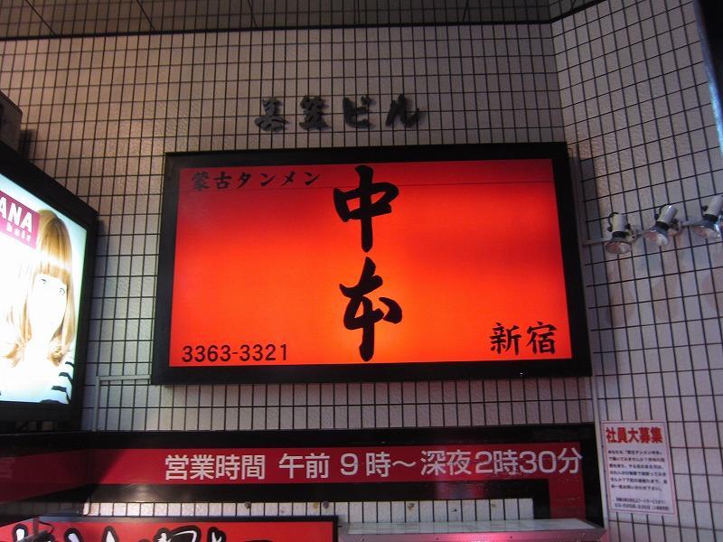 蒙古タンメン中本  新宿