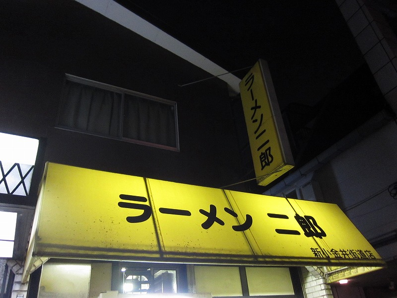 ラーメン二郎  新小金井街道店