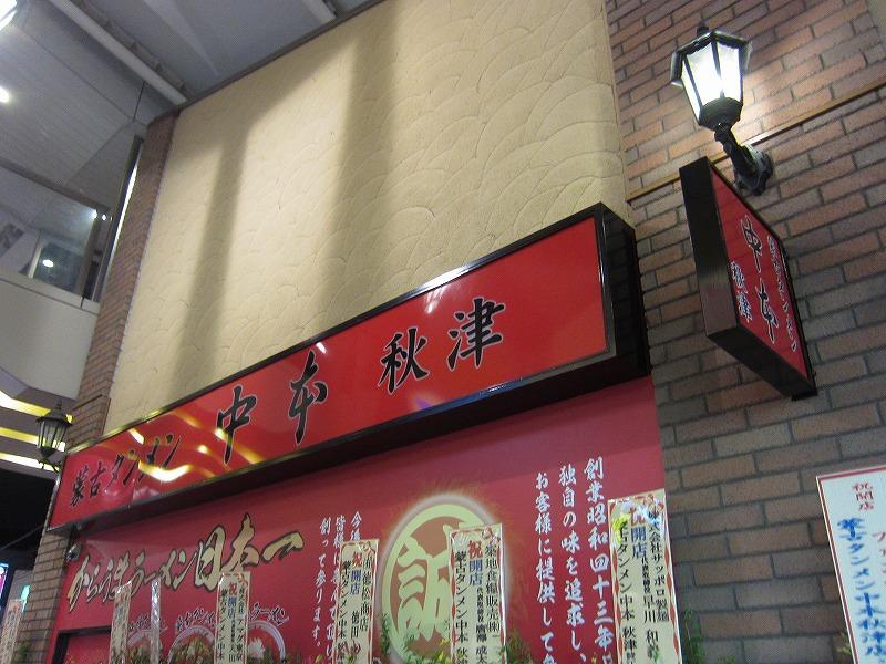 蒙古タンメン中本  秋津
