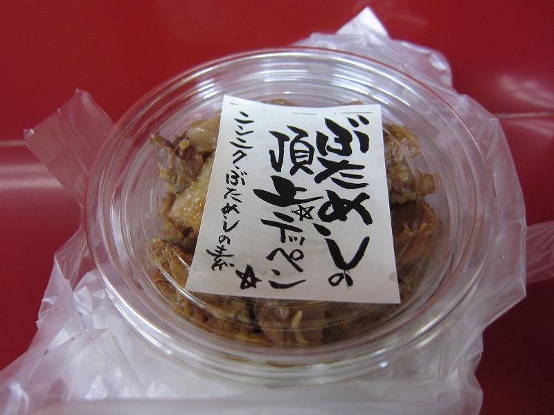 ぶためしの頂上テッペン  ¥200