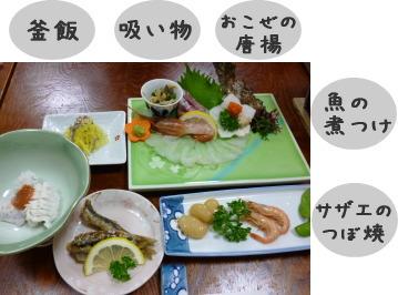 民宿・カリブさんのお料理