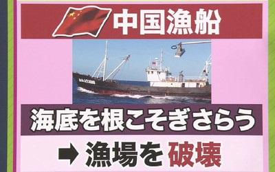 中国漁船は日本の領海へ入り、資源の保護は眼中になく、違法な乱獲を行っている。
