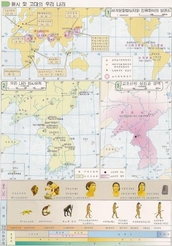 """韓国で学ぶ世界史がすごい! 「世界四大文明」に""""コリアン文明""""を勝手に追加したよ"""