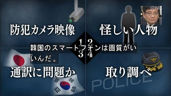 今日のミヤネ屋の競泳・富田選手特集で韓国の警察は防犯カメラの映像をスマホで撮っていたことが発覚