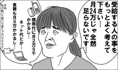 生活保護受給者「需給する人のことをもっとよく考えてください。月24万円じゃ全然足らないです」