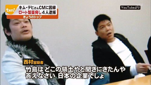 CMに「キム・テヒ使うな」 ロート製薬を強要容疑 元市民団体関係者を逮捕