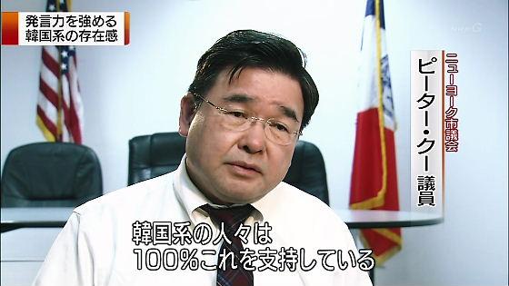 NHK「NYに慰安婦通り!アメリカの政治で韓国系住民の影響が増している。『ルーズベルト通り』が『従軍慰安婦通り』に改称!大統領候補のロムニーの息子も韓国系有権者にアピール」
