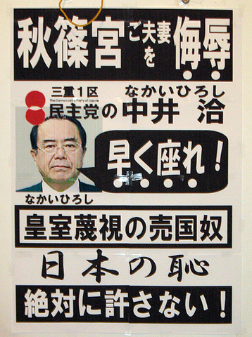 2010年11月29日、中井洽は、「議会開設120年記念式典」で、来賓の秋篠宮ご夫妻が、天皇、皇后両陛下のご入場まで起立されたのを見て「早く座れよ。こっちも座れないじゃないか」と暴言を吐いた