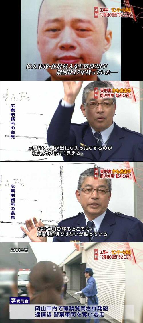 凶悪犯の在日中国人、刑務所から脱走。顔写真公開…広島
