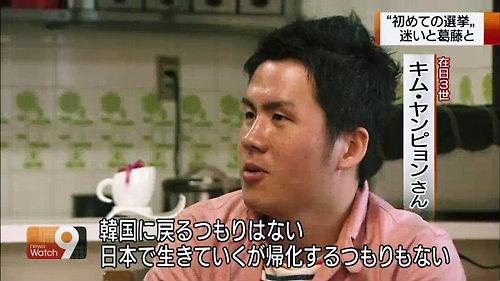 「韓国に戻るつもりはない。日本で生きていくが、帰化するつもりもない」