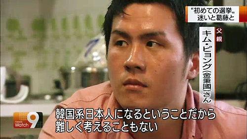 「韓国系日本人になるということだから難しく考えることもない」
