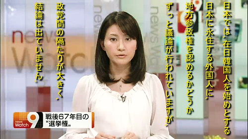 NHKの女子アナウンサー 井上あさひ「日本では、在日韓国人を始めとする日本に永住する外国人に、地方参政権を認めるかどうか、ずっと議論が行われていますが、政党間の隔たりが大きく、結論は出ていません」